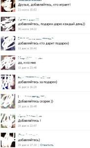 коментарии в вконтакте