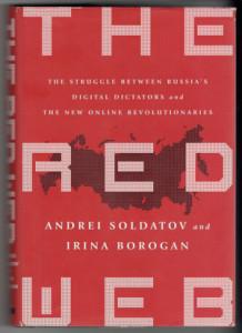 Метод спецслужб в СССР